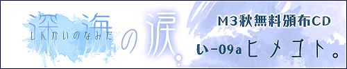M3 2012 秋 ヒメゴト。 - 深海の涙